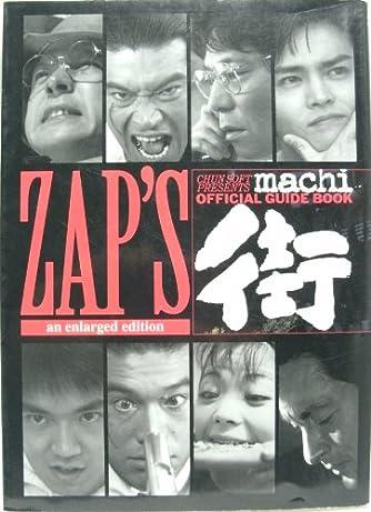 街 公式ガイド ZAP'S 増補版