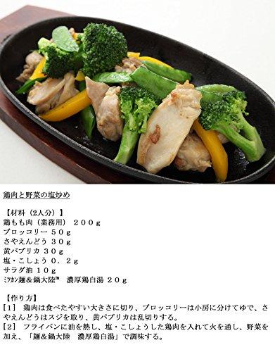ミツカン麺&鍋大陸濃厚鶏白湯スープの素1110g