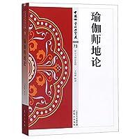 瑜伽师地论/中国佛学经典宝藏