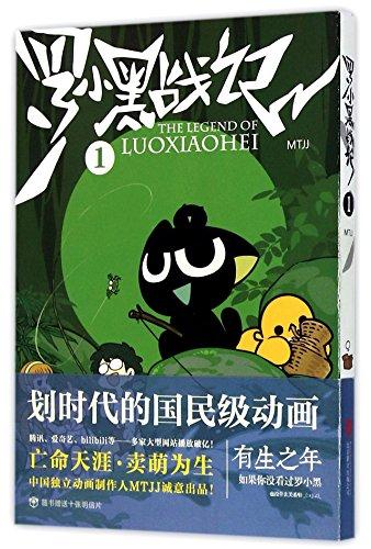 漫画 羅小黒戰記 THE LEGEND OF LUOXIAOHEI MTJJ 羅小黒戦記 ロシャオヘイセンキ 中国版 コミック