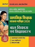 MPPEB Prathmik Shikshak Patrata Pariksha (Primary School TET) Bal Vikas Ayum Shiksha Shastra 2020