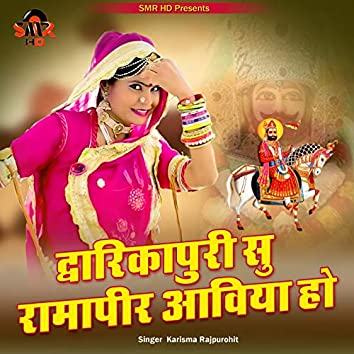 Dwarkapuri Su Ramapir Aaviya Ho