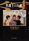 弁護士のくず 第二審(1) (ビッグコミックス)