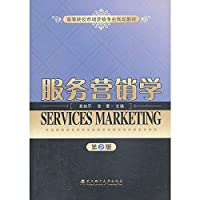 Higher marketing professional planning materials : Services Marketing ( 2nd Edition )(Chinese Edition)