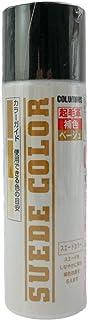 [コロンブス] SUEDE COLOR スエードカラー シューケアスプレー 65ml