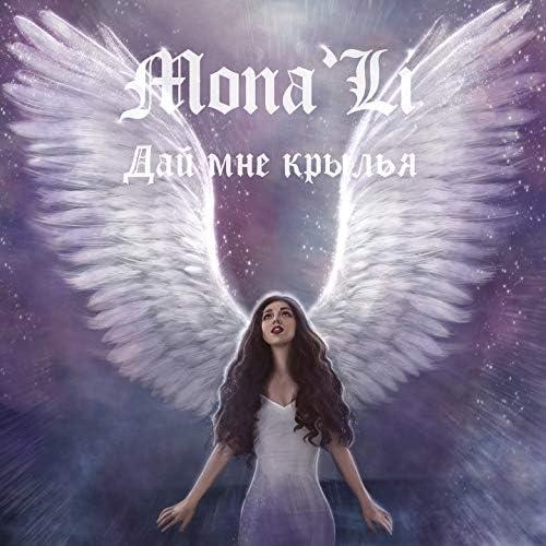 Mona`Li