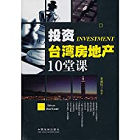 Real estate investment in Taiwan 10 lessons(Chinese Edition)