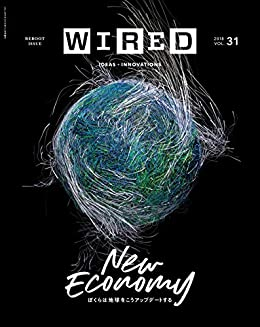 [Condé Nast Japan (コンデナスト・ジャパン), WIRED編集部]のWIRED (ワイアード) VOL.31