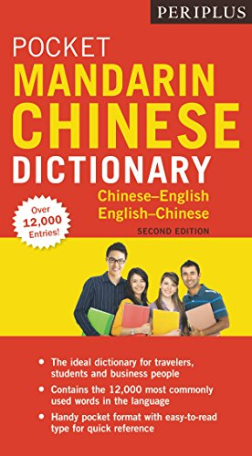 Compare Textbook Prices for Periplus Pocket Mandarin Chinese Dictionary: Chinese-English English-Chinese Fully Romanized Periplus Pocket Dictionaries Bilingual Edition ISBN 9780794607753 by Lee, Philip Yungkin,Fan, Jiegang