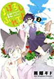 まぼろしにふれてよ(2) (ウィングス・コミックス)