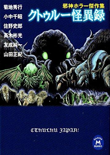クトゥルー怪異録 (学研M文庫)