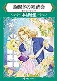 胸騒ぎの舞踏会 (ハーレクインコミックス)