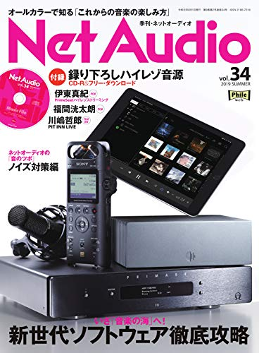 Net Audio(ネットオーディオ) Vol.34 (2019-04-21) [雑誌]