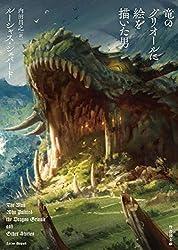 ルーシャス・シェパード『竜のグリオールに絵を描いた男』(竹書房)