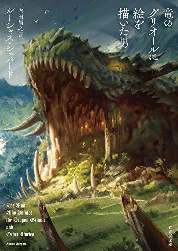 竜のグリオールに絵を描いた男 (竹書房文庫)