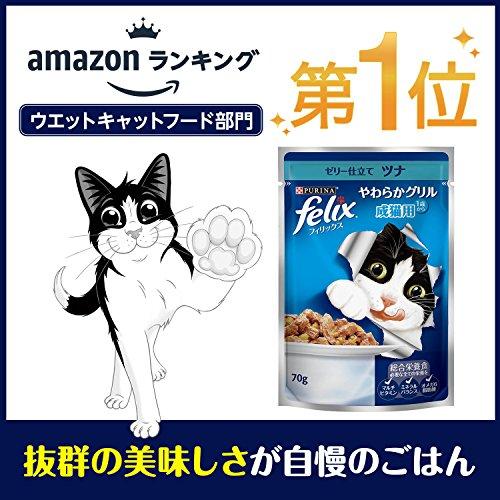 フィリックスやわらかグリルゼリー仕立てキャットフードツナ成猫用70g×12袋入(まとめ買い)