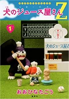 犬のジュース屋さんZ 1 (ヤングジャンプコミックス)