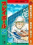 プレイボール2【期間限定無料】 1 (ジャンプコミックスDIGITAL)