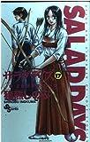 SALAD DAYS(サラダデイズ) (17) (少年サンデーコミックス)