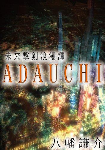 未来撃剣浪漫譚【1】ADAUCHI