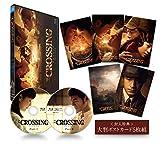 The Crossing/ザ・クロッシング Part I&II ブルーレイツインパック [Blu-ray]