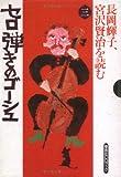 長岡輝子、宮沢賢治を読む〈3〉セロ弾きのゴーシュ (草思社CDブック)