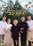 ユンステイ DVD-BOX1[DVD]
