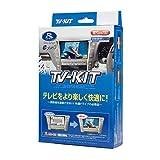 データシステム(Datasystem)テレビキット(切替タイプ) トヨタ/ダイハツディーラーオプションナビ用 TTV164