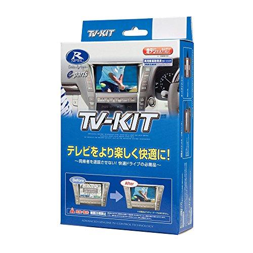 データシステム(Datasystem)テレビキット(切替タイプ)レクサスUX ES LS LC NX RC用 TTV411