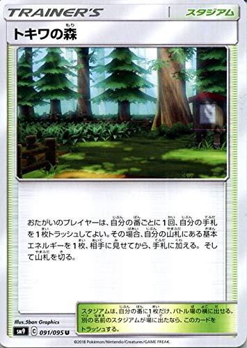 ポケモンカードゲーム SM9 拡張パック タッグボルト トキワの森 U | ポケカ スタジアム トレーナーズカード
