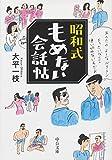 昭和式もめない会話帖 (中公文庫)