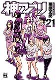 神アプリ 21 (ヤングチャンピオン・コミックス)