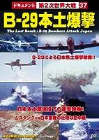 DVD>Bー29本土爆撃 [戦争ドキュメント/37] (<DVD>)