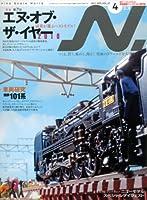 N (エヌ) 2011年 04月号 [雑誌]