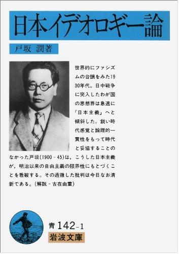 日本イデオロギー論 (岩波文庫 青 142-1)