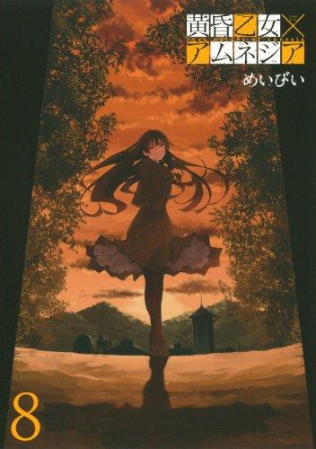 黄昏乙女×アムネジア(8) (ガンガンコミックスJOKER)
