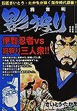 影狩り 霧無明 vol.14
