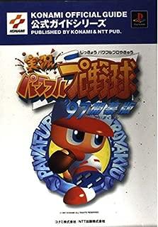 実況パワフルプロ野球'97開幕版 (公式ガイドシリーズ)