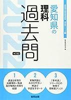 愛知県の理科過去問 2022年度版 (愛知県の教員採用試験「過去問」シリーズ)