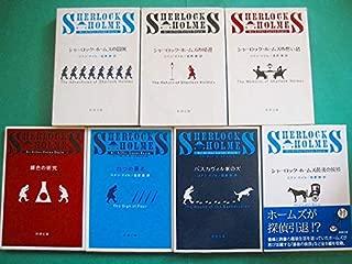 文庫コナンドイル冊セット シャーロックホームズの冒険帰還思い出緋色の研究四つの署名バスカヴィル家の犬