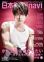 日本映画navi vol.83 ★表紙:平野紫耀 (NIKKO MOOK)