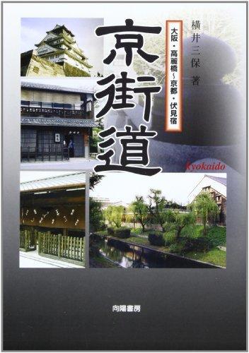 京街道―大阪・高麗橋~京都・伏見宿の詳細を見る