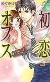 ★【100%ポイント還元】【Kindle本】初恋オフィス1 (YLC)が特価!