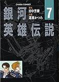 銀河英雄伝説 7 流血の宇宙 (アニメージュコミックス キャラコミックスシリーズ)