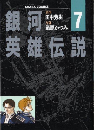 銀河英雄伝説 7 流血の宇宙 (アニメージュコミックス キャラコミックスシリーズ)の詳細を見る