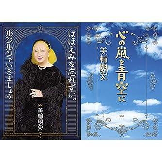 【Amazon.co.jp 限定】美輪明宏『ほほえみを忘れずに。ルンルンでいきましょう』、『心の嵐を青空に』+特製写真カード付きセット