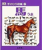 馬 (手のひら図鑑)