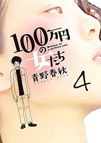 100万円の女たち (4) (ビッグコミックス)