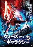 ウォーズ・オブ・ギャラクシー[DVD]