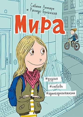 Мира #друзья #любовь #одингодмоейжизни (Russian Edition)